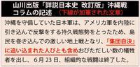 教科書に沖縄戦「集団自決」 10年ぶり復活 日本史最大手の山川出版