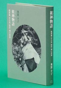 [読書]奥濱幸子著「祖神(うやーん)物語-琉球弧宮古島狩俣 魂の世界」 女性の祭祀を克明に記録