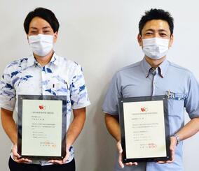 認定証を手にする沖縄食糧品質管理部の宇良浩乃進さん(左)と田幸正邦営業部長=27日、沖縄タイムス社