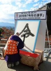 2019年の世相を1字で表す「今年の漢字」が「令」に決まり、京都・清水寺で森清範貫主が力強く揮毫した=12日午後
