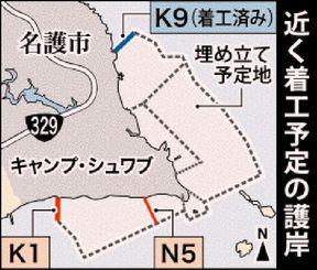 辺野古で進む護岸工事(11月4日付沖縄タイムスより)