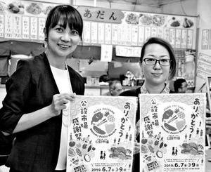 「せんべろ」イベントへの来場を呼び掛けた具志沙織さん(右)と企画をコーディネートした下地友香さん=5月31日、那覇市の第一牧志公設市場