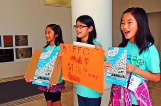 映画祭で、来場者に会場案内する小学生=23日、沖縄県立博物館・美術館