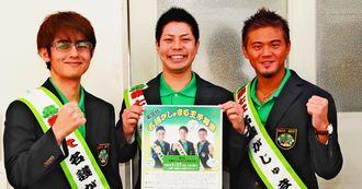 第7代がじゅまる王子の(左から)宮里孝俊さん、新垣康大さん、村松靖将さん=沖縄タイムス北部支社