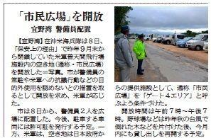 市民広場の開放を伝える沖縄タイムスの記事(2013年1月9日)