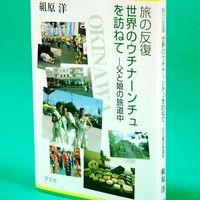 [読書]組原洋著「旅の反復 世界のウチナーンチュを訪ねて-父と娘の旅道中」 「出琉球沖縄」人々の物語