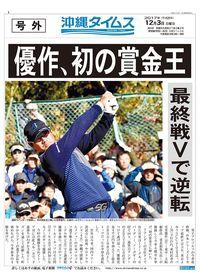 【号外】宮里優作V 初の賞金王 選手会長務め4勝