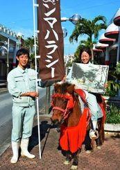 31日のンマハラシーをアピールする高良奏美さん(右)と山本暁さんと与那国馬のなびぃ=27日、沖縄市のパークアベニュー