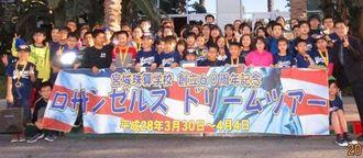 創立60周年を記念して日米国際交流珠算大会に参加した宮城珠算学校の生徒ら