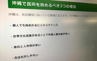 沖縄県内での民泊経営を紹介する情報サイト。「家賃と人件費が安い」などの開業利点げる。