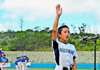 【ワラビー杯学童軟式野球・北部南ブロック】選手宣誓する比嘉春人君
