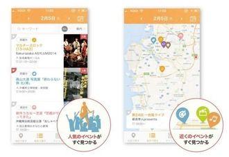 新しくなった「ぴらつかこよみ」の地図画面(右)とマイリストのイベント情報画面