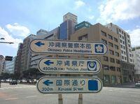 沖縄の天気予報(4月30日~5月1日)高気圧に覆われて晴れ