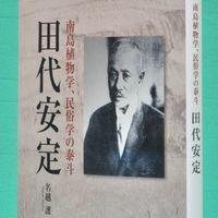 [読書]名越護著「田代安定」 戦前の沖縄を知る、貴重な史料
