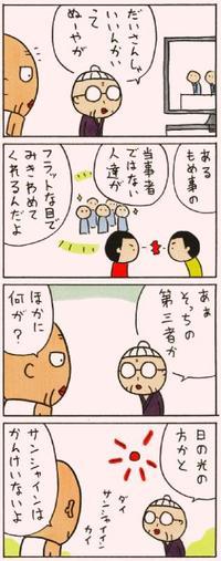おばぁタイムス(2019年3月22日)