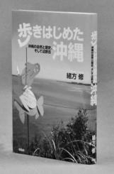 花伝社・1620円/おがた・おさむ 1946年生まれ。中央大卒。文化放送プロデューサー、沖縄大教授、同大地域研究所所長を経て、現在NPOアジアクラブ理事長、東アジア共同体研究所琉球沖縄センター長。「燦々オキナワ」など著書多数