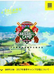 県が近く本格稼働する沖縄プロ野球キャンプ見学情報サイト「BASEBALL CAMP IN OKINAWA 2017」のトップページ