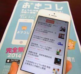 県内メディア7社が配信するニュースや生活情報などが閲覧できる沖縄情報アプリ「おきコレ」の画面