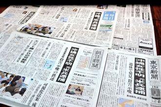米軍属の男による遺体遺棄事件の衝撃を伝える20日付の全国紙、ブロック紙