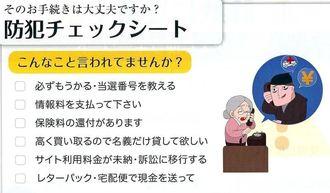 沖縄県警と沖縄県銀行協会が初めて作成した防犯チェックシート