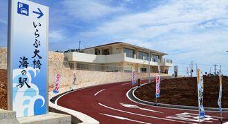 宮古島の新しい観光施設としてオープンした「いらぶ大橋海の駅」=1日、宮古島市伊良部池間添