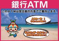 宮古・石垣島の言葉でATM案内 ファミマ37店で開始