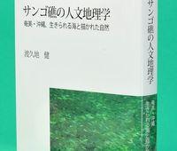 [読書]渡久地健著「サンゴ礁の人文地理学」 海の民俗用語、採譜の労作