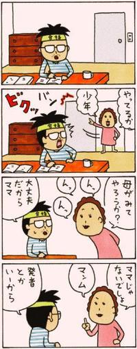 おばぁタイムス(2017年11月19日)