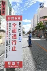 那覇市松尾の不発弾処理で通行止めとなった国際通り=23日午前10時半、那覇市松尾