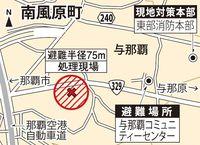南風原町与那覇であす3日不発弾処理 国道329号など交通規制