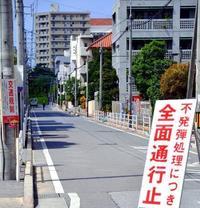 30億9161万円でも足りず・・・ 沖縄で不発弾処理費が不足 12月で執行率94%に
