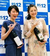 「お酒を片手に見て」 BSドラマ主演の片山萌美
