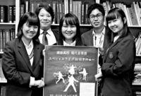 [きょうナニある?]/話題/浦添高現代音楽部が公演/14日県博で 10曲披露