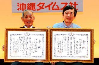 伊波普猷賞を受賞した富浜定吉氏(左)と川瀬光義氏=10日午後、那覇市久茂地のタイムスホール