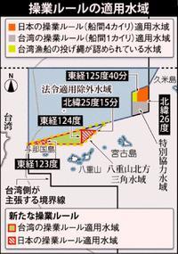 「三角水域」を区分、専用操業域を確保 日本と台湾、新漁業ルールで合意
