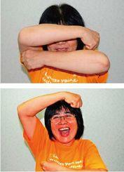 【笑いヨガ】いないいないばぁ笑い (1)「いないいない」と言いながら、両腕で顔を隠す (2)「ばぁ」と腕を上下に開いて笑う