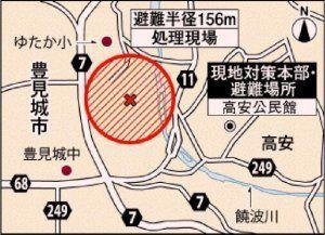 不発弾処理現場と現地対策本部・避難所