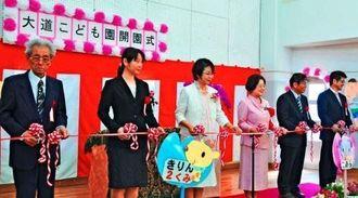 大道こども園開園式でテープカットを行う城間幹子市長(左から4人目)ら=1日、那覇市