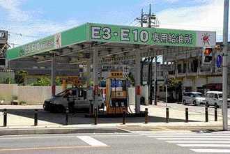 バイオ燃料(E3、E10)用の給油所