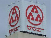 沖縄企業の利益ランキング 1位は4年連続であの会社 初の100億円台に