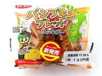 生地も、クリームも、沖縄・南風原産カボチャ使用 オキコのふんわり甘いパン