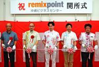 仮想通貨のビジネスセンター、沖縄に開設 リミックスポイント 雇用160人計画