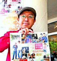 15周年記念音楽祭を開く萩野一政理事長=那覇市・桜坂劇場