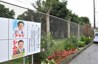 宜野湾市長選が告示され、普天間飛行場のフェンス沿いに設置された掲示板