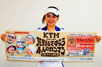キャンペーンイベントをPRするオリオンビールキャンペーンガールの當間春菜さん=沖縄タイムス社