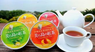 4種類のフレーバーが楽しめる「美ら島の紅茶」