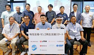 「有性生殖・サンゴ再生支援協議会」設立を発表した日本トランスオーシャン航空の青木紀将社長(後列右から4人目)=2020年9月9日、タイムスビル