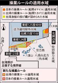 「台湾に占領されている」沖縄漁業者に募る不満 理不尽なEEZ内操業ルール【深掘り】