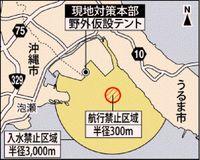 中城湾港新港であす不発弾処理/半径3千メートルに入水規制