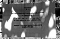 【高江ヘリパッド刑事裁判(下)】被告席に立つべきは国 差別の道具になった法